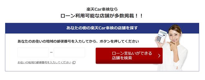 楽天Car車検ローン支払いできる店舗検索