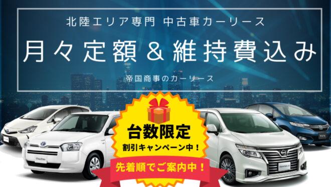 【福井/石川 カーリース】帝国商事のカーリース 定額×維持費込み