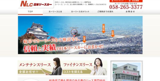 日本リースカー株式会社