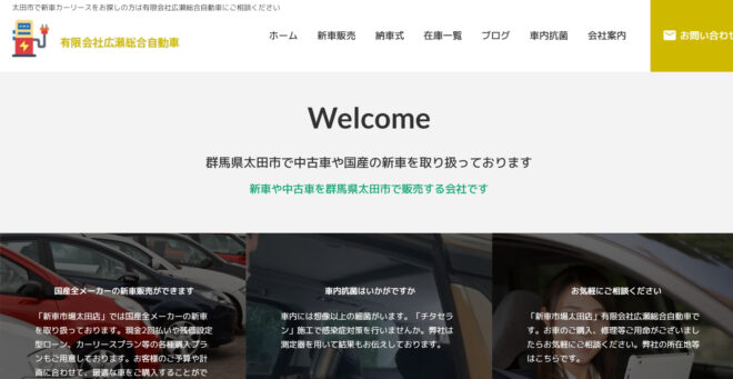 有限会社広瀬総合自動車