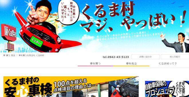株式会社くるま村
