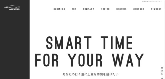 株式会社橋本商会
