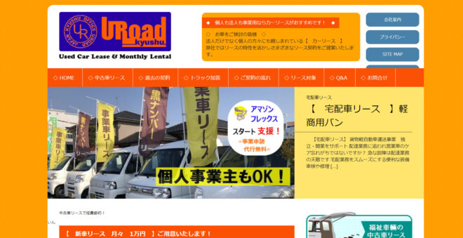株式会社 U Road Qshu