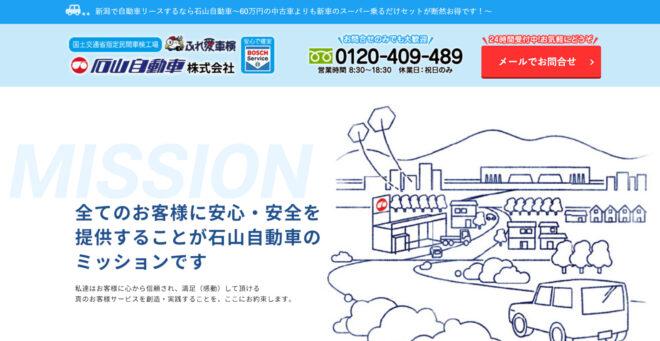 石山自動車株式会社