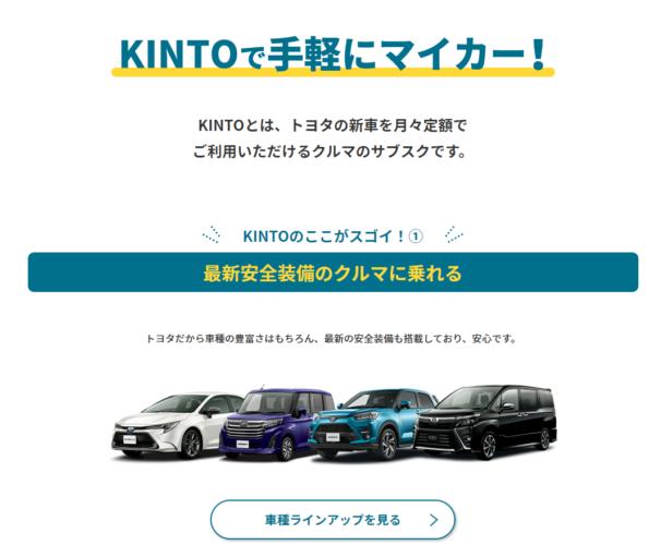 KINTO申し込みトップ