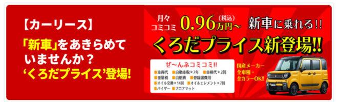 四日市の車検・整備・販売。黒田モーター商会