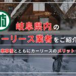 岐阜県のおすすめカーリース業者