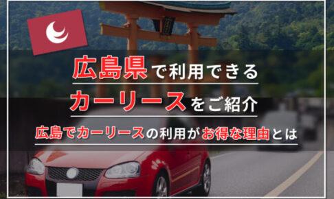 広島で利用できるカーリース