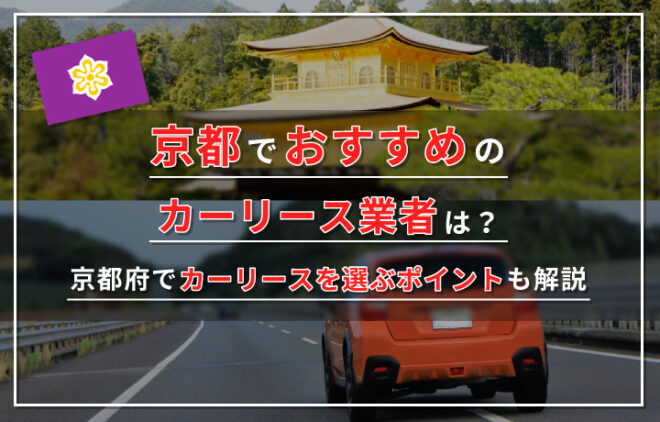 京都府でおすすめのカーリース業者と選び方のポイントを紹介