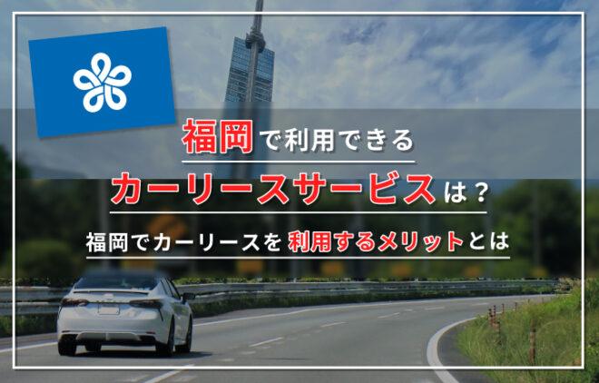 福岡でおすすめのカーリースは?