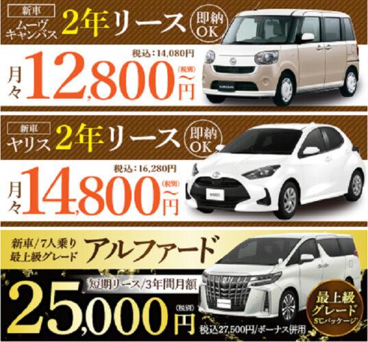 ジャパンレンタカー