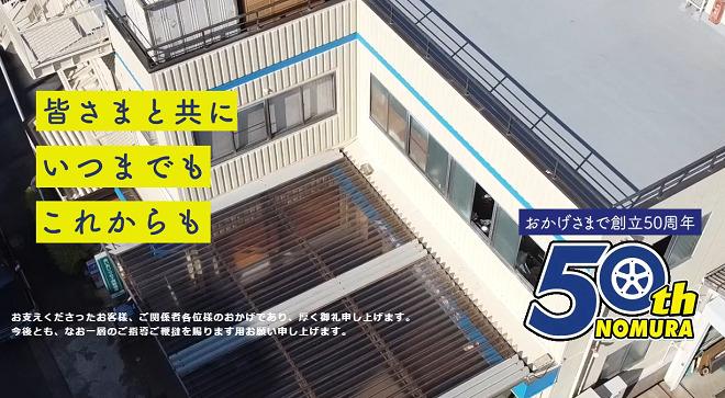 ノムラ自動車
