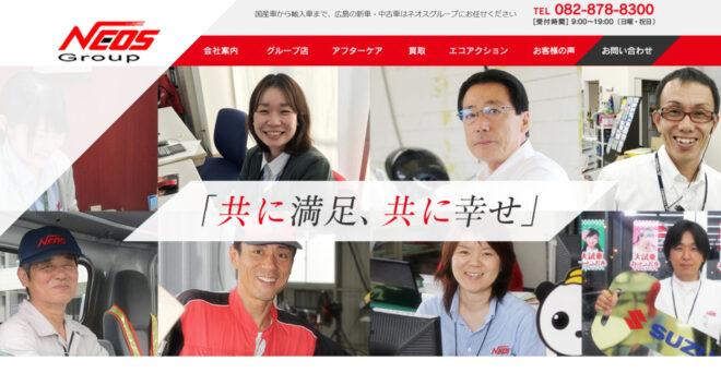 二村自動車株式会社