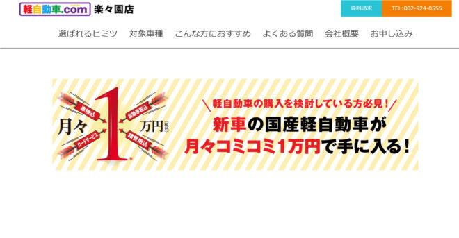 軽自動車.com楽々園店(株式会社ビッグラン)