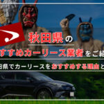 秋田県のおすすめカーリースサービスは?