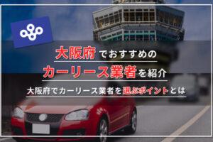 大阪府で利用できるおすすめのカーリース業者はどこ?