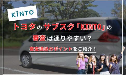 KINTOの審査は通りやすい?